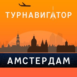 Амстердам - путеводитель, оффлайн карта, разговорник, метро - Турнавигатор