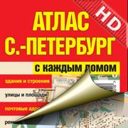 Санкт-Петербург. Малый атлас города