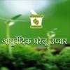 Hindi Ayurvedic Gharelu Upchar : Home Remedies shareit