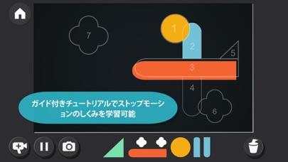 Easy Stop Motion Studio: アニメーション入門のおすすめ画像4