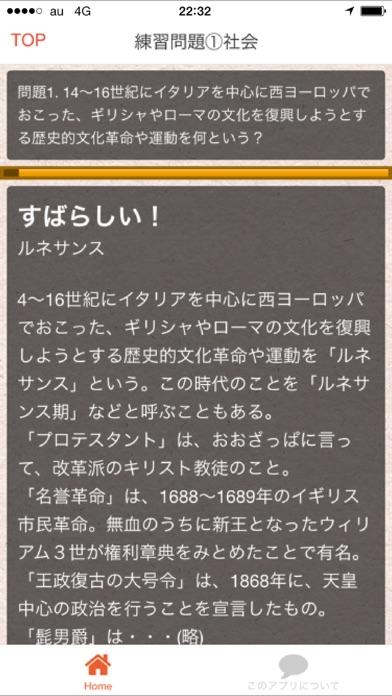 高校入試 社会科(歴史・経済・公民) 過去問題集2016スクリーンショット3