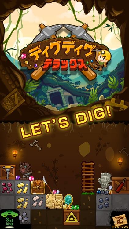 ディグディグDX(デラックス) screenshot-4