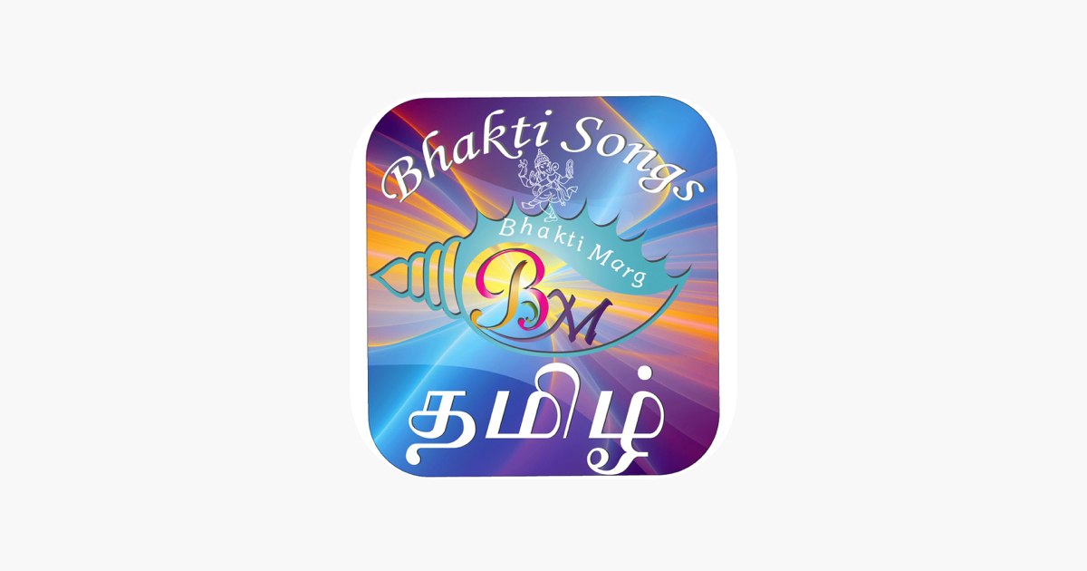 how to transfer songs from iphone to iphone tamil bhakti songs on the app 5333