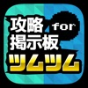ハート交換掲示板アプリ for ツムツム - iPadアプリ