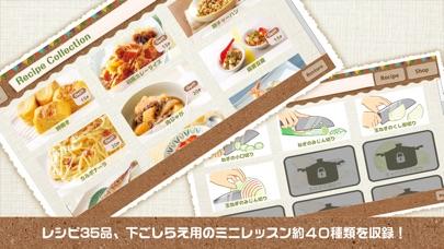ごちそう! for Girls - 料理が... screenshot1
