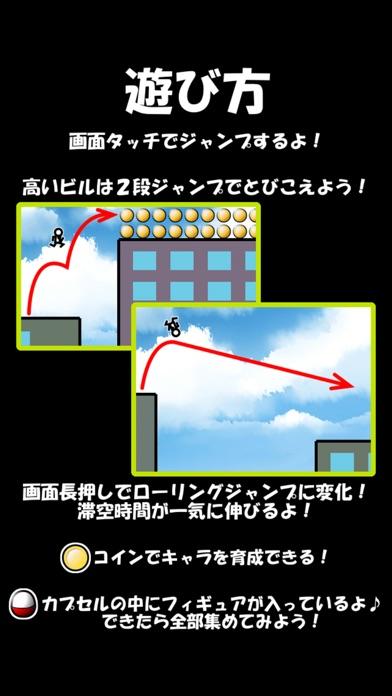 ビルダッシュ有 - ランゲーム紹介画像3