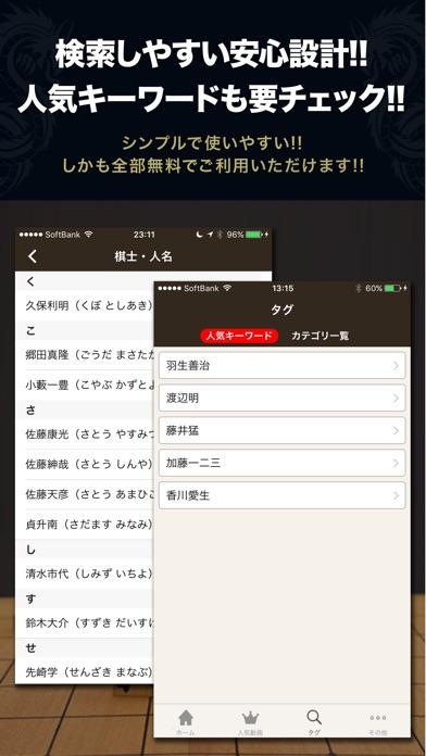 将棋チャンネル - 将棋動画で学ぶ・楽しむ -スクリーンショット3