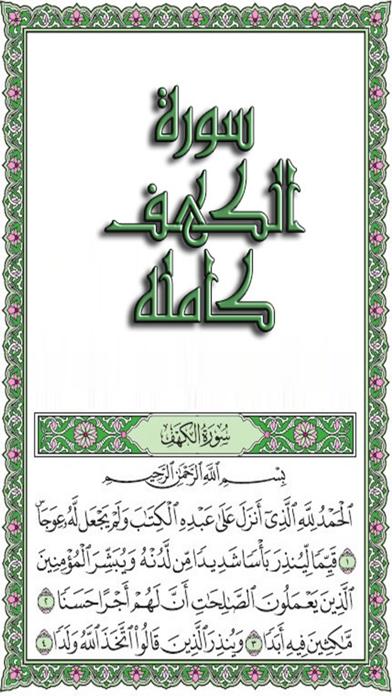 سورة البقرة والكهف والملك إهداء من محمد السمحانلقطة شاشة3