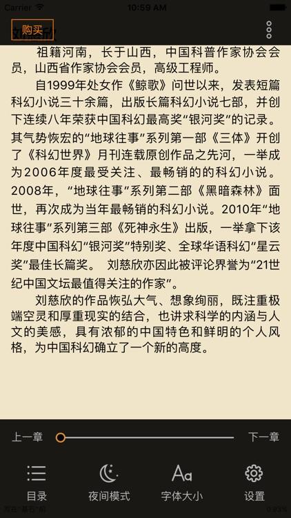 三体合集 screenshot-2