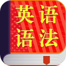 英语语法速查词典 - 英语语法大全语法速查能力进阶语法详解习题大全