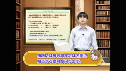 誰でもわかるTOEIC(R) TEST 英文法編 Lesson03 (スコアアップ〜まとめ)のスクリーンショット1