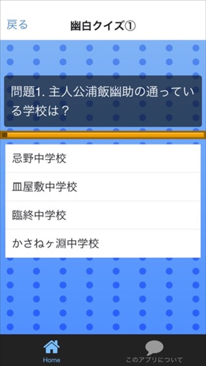 クイズ for 幽遊白書ver