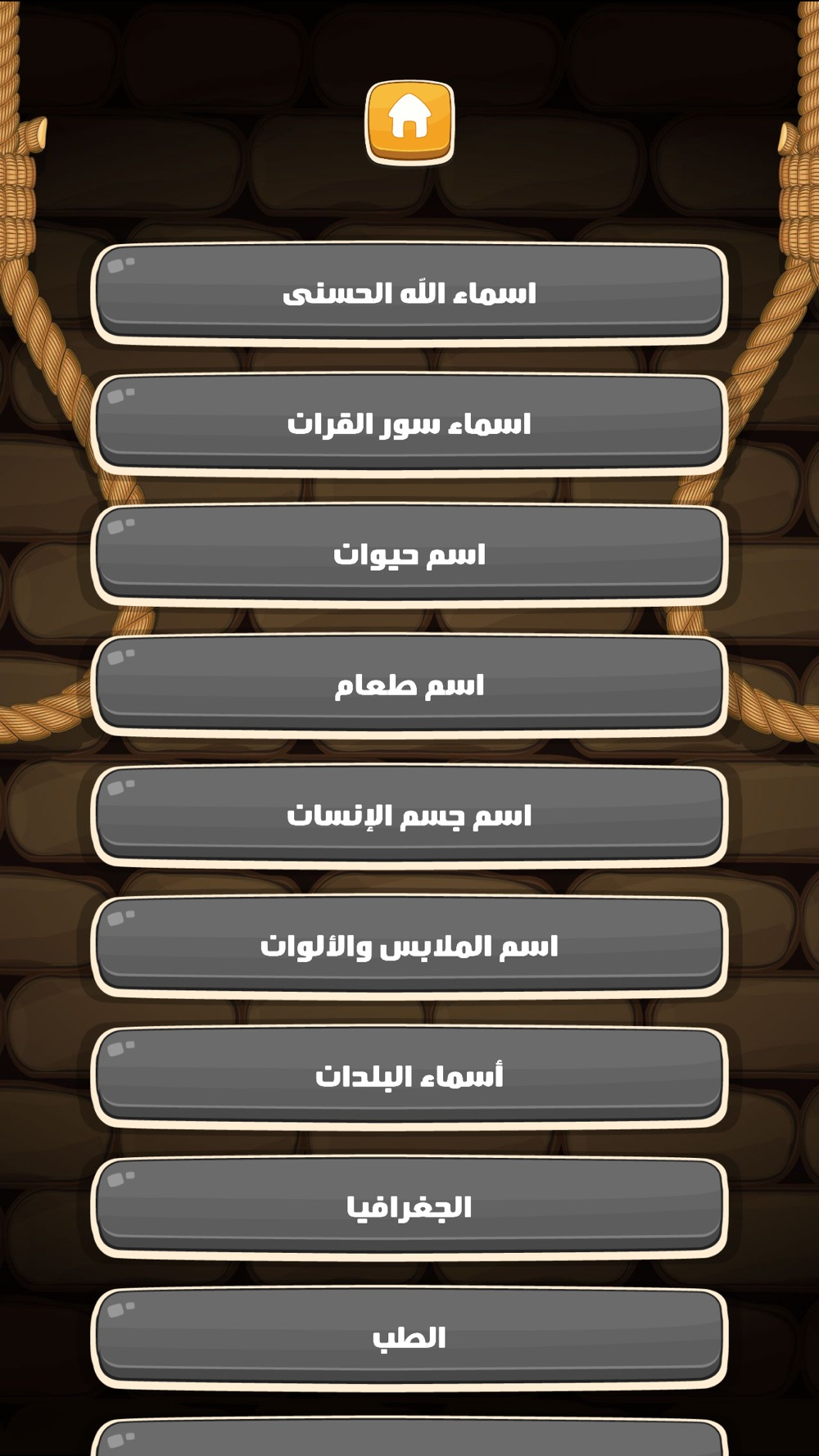 Arabic Hangman RSS | الرجل المشنوق Cheat Codes