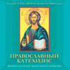 Shamil Dzamihov - Православный катехизис artwork