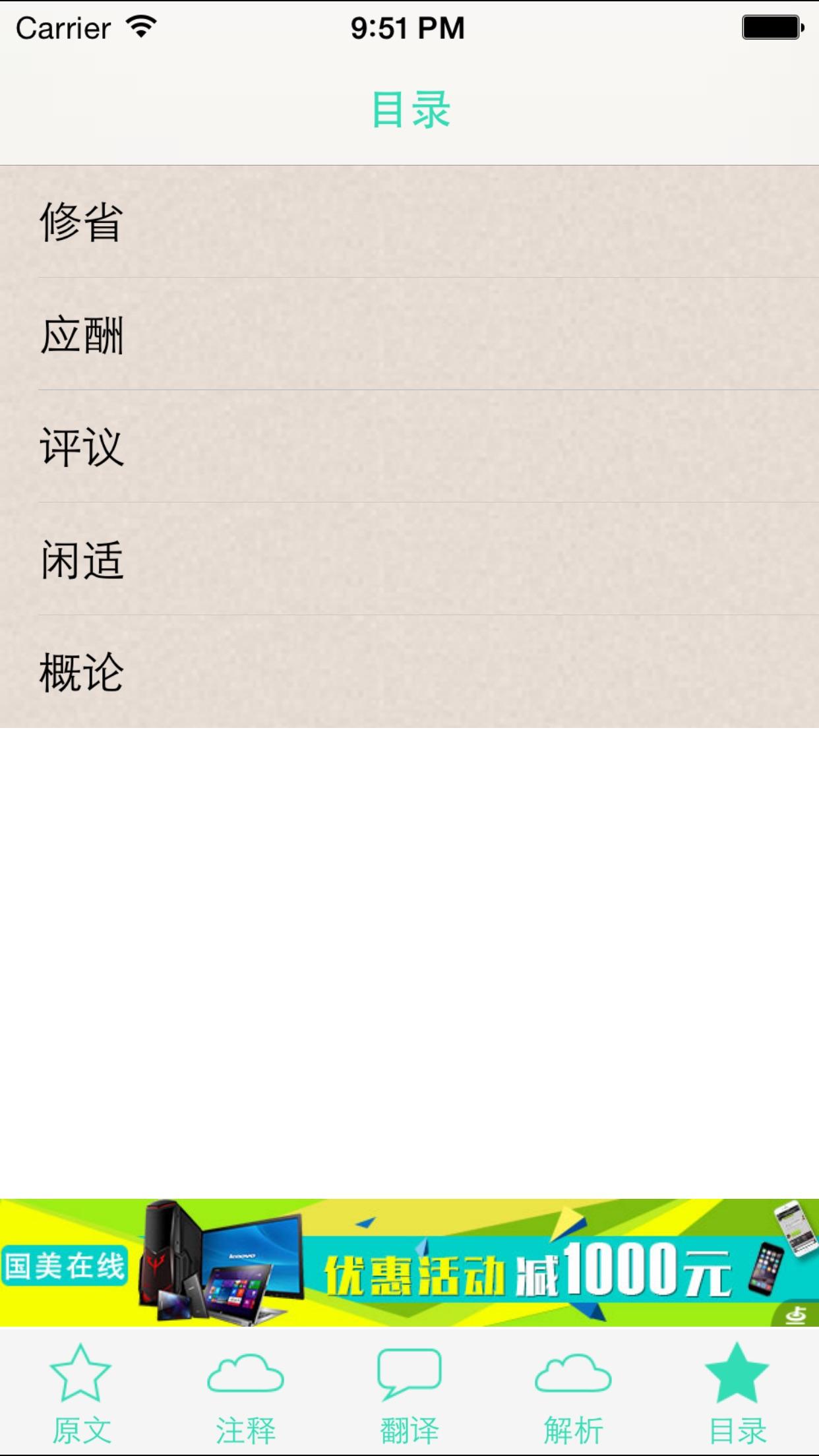 菜根谭-梦青文学 Screenshot