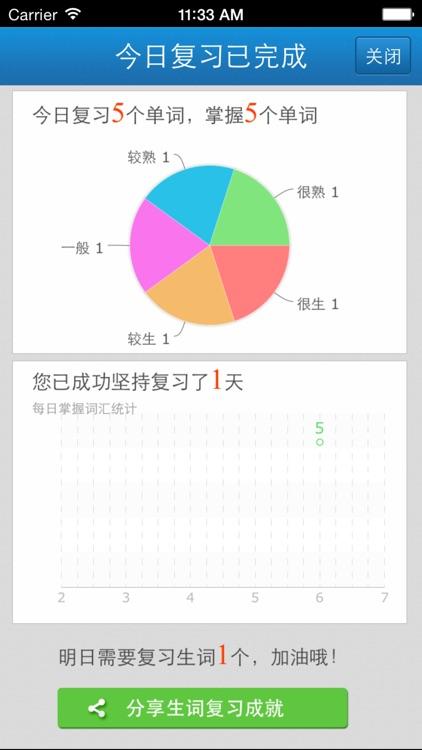 外教社商务英语词典 screenshot-4