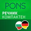 Речник Немски - Български КОМПАКТЕН от PONS