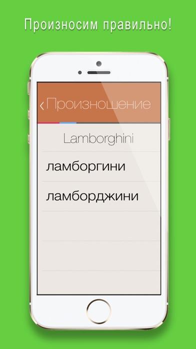 Отличник по русскому 3 в 1: орфография, ударение и произношение Скриншоты6