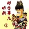 明朝那些事儿(2) 听书学习中国历史HD