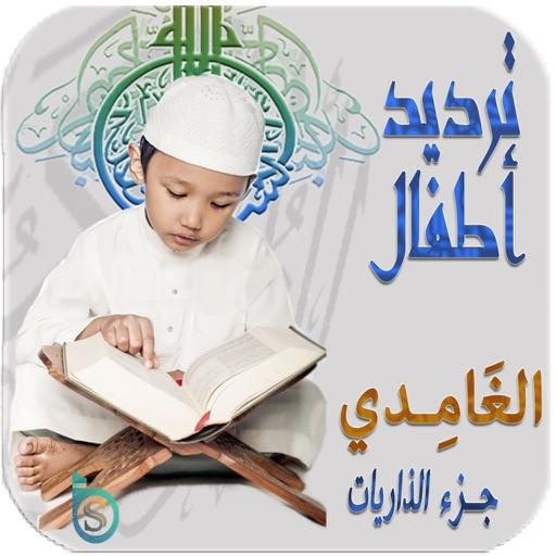 سعد الغامدي تحفيظ جزء الذاريات للأطفال - ترديد أطفال جزء الذاريات الغامدي