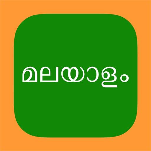 Malayalam Keys