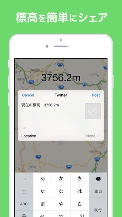 標高ワカールPRO - 山登り・防災のため... screenshot1
