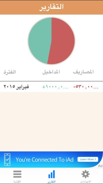 برنامج اسعار صرف العملات العالمية و حساب المصاريف screenshot-3