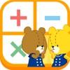 ルルロロすうじあそび〜がんばれ!ルルロロ〜 - iPhoneアプリ