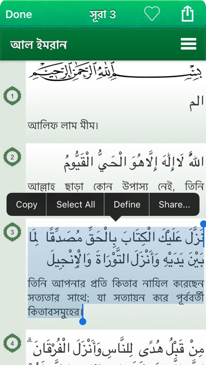 Quran Audio mp3 in Arabic and in Bangla / Bengali screenshot-4