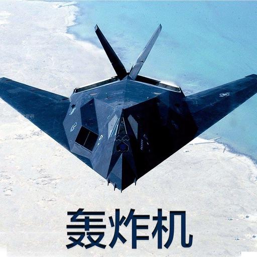 轰炸机大全-Bomber