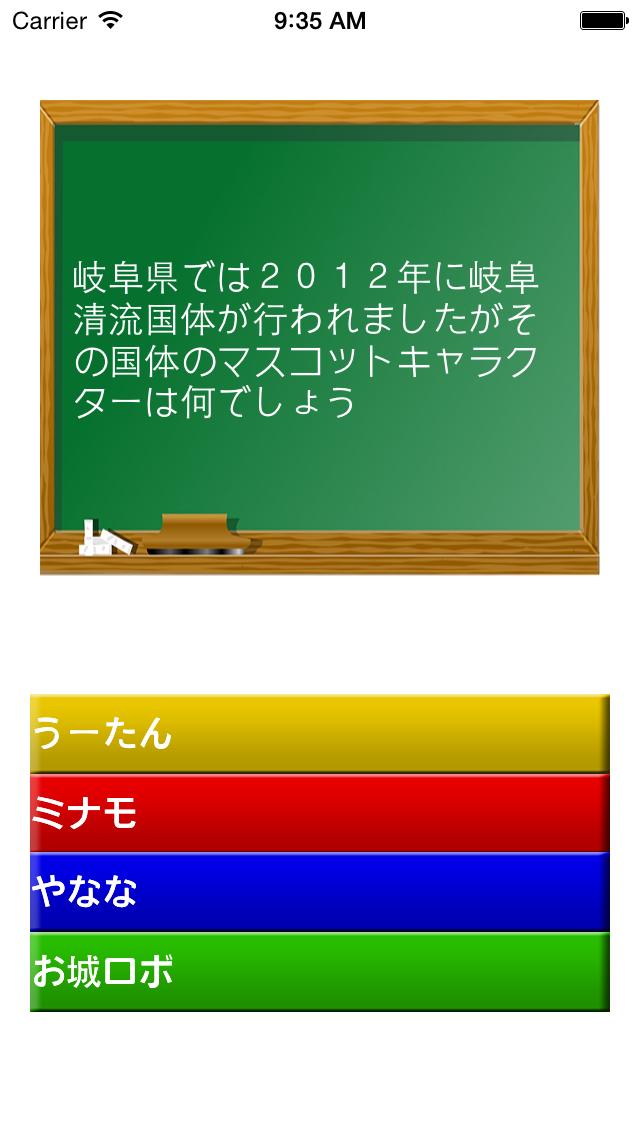 岐阜県クイズのおすすめ画像2
