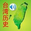 台湾历史 - 有声故事