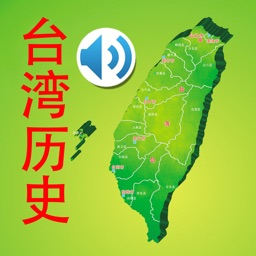 Taiwan history audio story