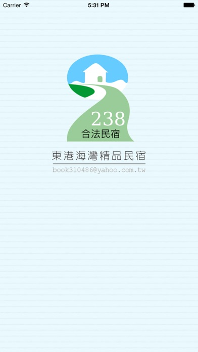 東港海灣精品民宿屏幕截圖1