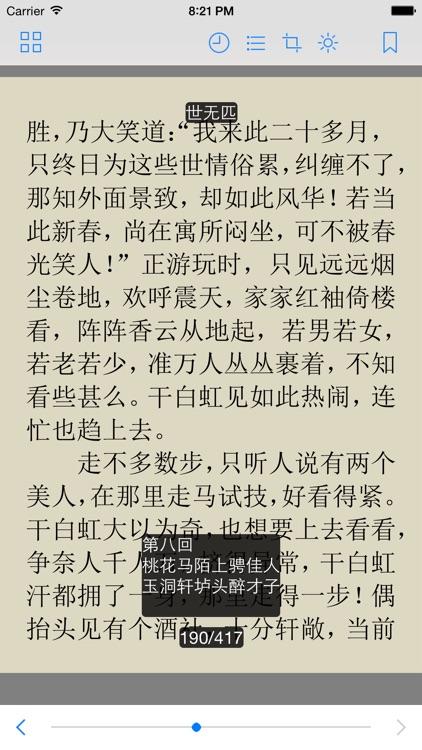 明清十大禁书合集 screenshot-3