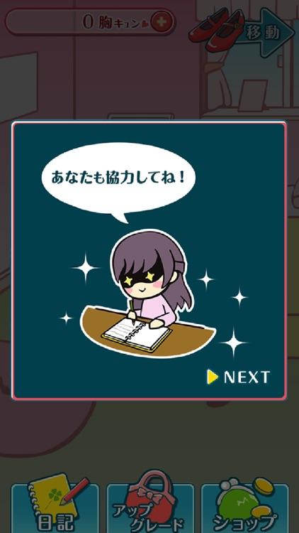 【放置収穫】片思いあるある ~胸キュンいっぱいシュミレーションゲーム~ screenshot-4