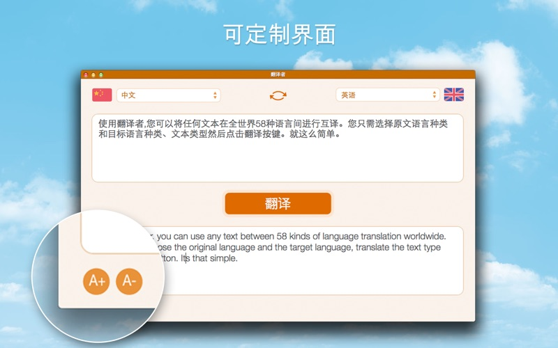 翻译者 Translator for Mac