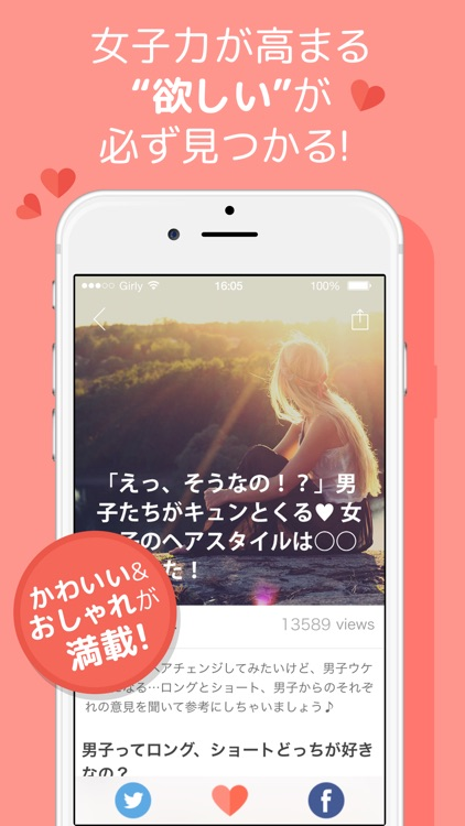 Girly[ガーリー]〜100万人のリア充女子が見てるアプリ