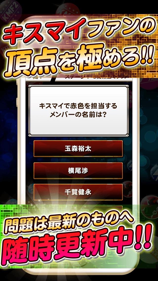 神クイズ for Kis-My-Ft2のスクリーンショット3