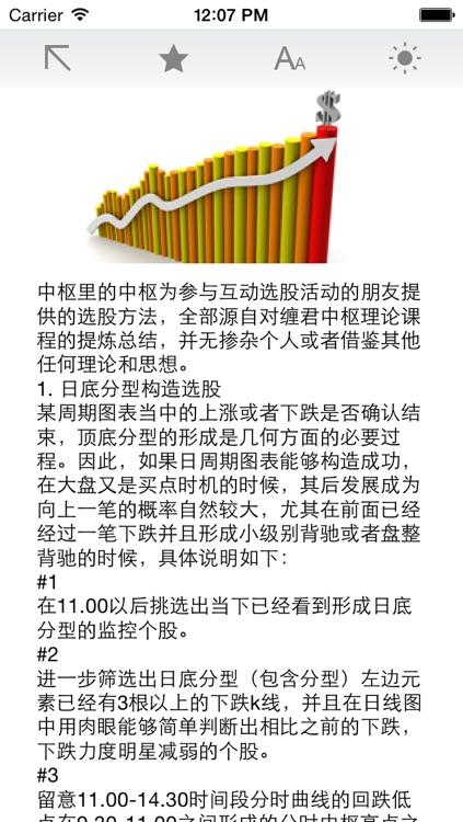 炒股入门知识集锦 screenshot-4