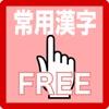 常用漢字練習帳-2248文字収録!通勤、通学、空いた時にいつでも練習できる!-