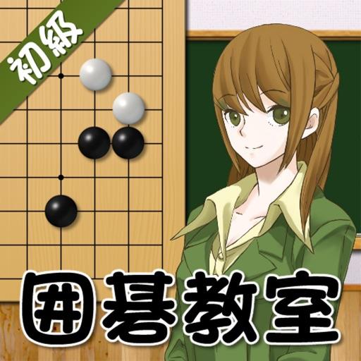 囲碁教室(初級編)