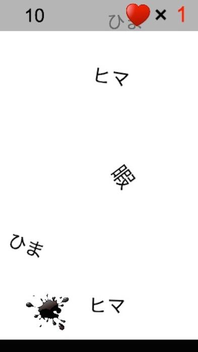 ひまつぶし (シンプル&簡単&ハマる&アリ潰し風ゲーム)紹介画像2