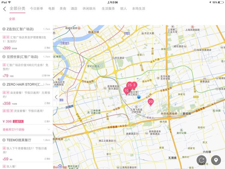 百度糯米HD screenshot-3