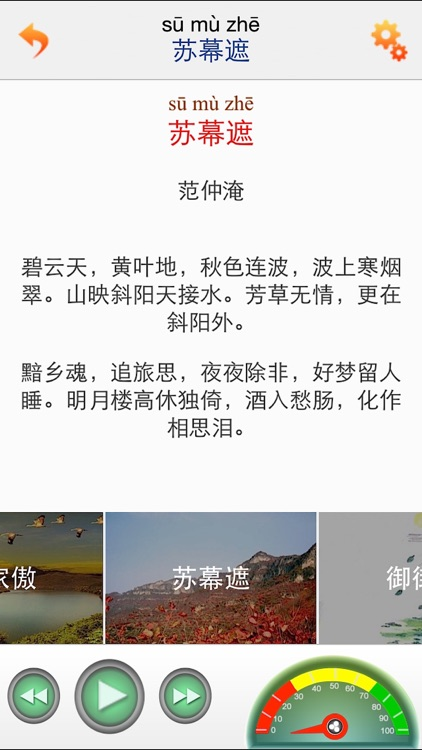 每日必听国学 宋词三百首(有声图文版) screenshot-3