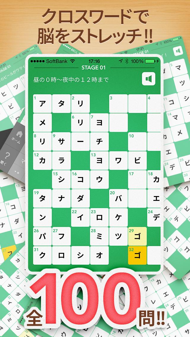 クロスワード Lv100 〜無料で簡単な暇つぶしゲーム〜のおすすめ画像1