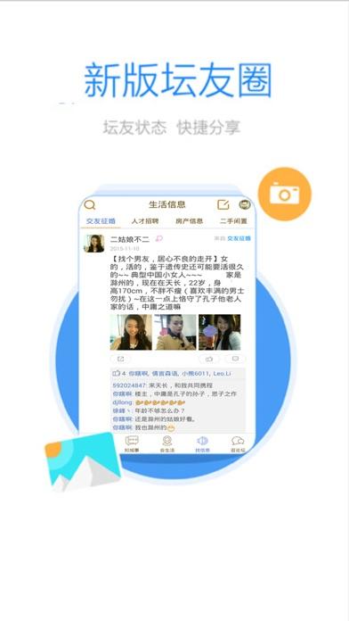 download 明光论坛 apps 3