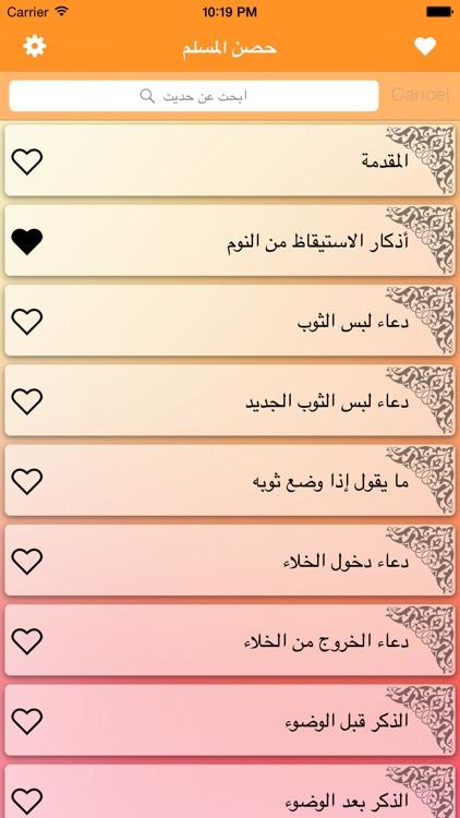 حصن المسلم - Hisn Al Muslim