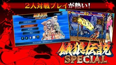餓狼伝説SPECIAL screenshot1