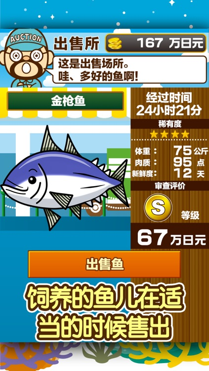 水族馆~快乐的养鱼游戏~ screenshot-3